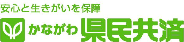 かながわ県民共済